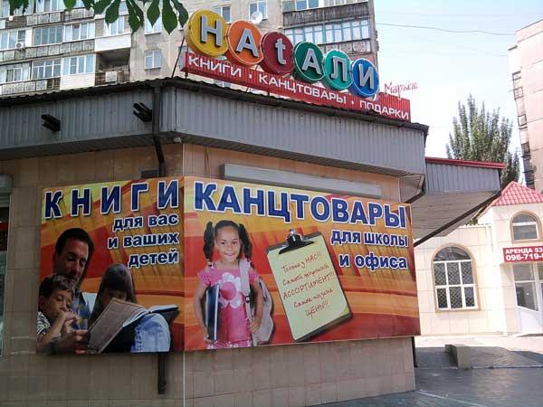Наружная реклама магазина канцтоваров часто выскакивает реклама в браузере опера что делать